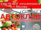 Изображение в   Усовершенствованный Домашний автоклав от в Нижнем Новгороде 22300