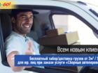 Просмотреть фото  Сборные грузоперевозки с Car-go 37598775 в Нижнем Новгороде