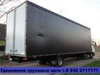 Изображение в Авто Автозапчасти Переоборудование грузовых автомобилей марки в Нижнем Новгороде 0