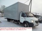 Уникальное фото Грузовые автомобили Удлинить Валдай Газон Некст ГАЗ 3309 до 7,5 метров 37885627 в Нижнем Новгороде