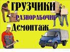Фото в   Услуги грузчиков. Павловский, Сосновский в Павлово 300