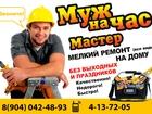 Изображение в Строительство и ремонт Ремонт, отделка В каждом доме иногда возникает необходимость в Нижнем Новгороде 500