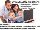 Изображение в   Работа в команде для мамочек в декрете или в Нижнем Новгороде 26000