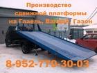 Просмотреть фото Разное Эвакуатор со сдвижной платформой 38852058 в Нижнем Новгороде
