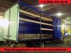 Увидеть foto Грузовые автомобили Удлинить Газель 5 или 6 метров 40073220 в Нижнем Новгороде
