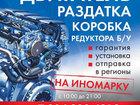 Просмотреть foto  Купить двигатель в Нижнем-Новгороде, 41436831 в Нижнем Новгороде
