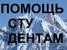 Уникальное foto  Решение задач по математике физике статистике 43859402 в Нижнем Новгороде