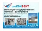 Новое foto  Продажа,монтаж кондиционеров,вентиляции,дымоудаления 62984273 в Нижнем Новгороде