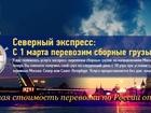 Скачать бесплатно изображение Транспортные грузоперевозки Северный экспресс от CAR-GO 66614607 в Нижнем Новгороде