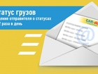 Свежее фотографию Транспортные грузоперевозки Единый статус грузов - отслеживайте все отправки, 68347252 в Нижнем Новгороде