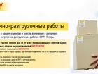 Свежее изображение Транспортные грузоперевозки Погрузочно-разгрузочные работы 68353483 в Нижнем Новгороде