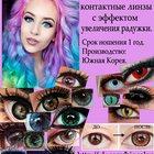 Цветные контактные линзы BigEyes