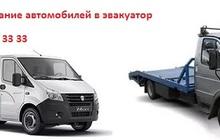 Переоборудование Газели Валдая ГАЗ 3309 в автоэвакуатор