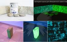 Светящаяся краска по бетону - AcmeLight Concrete