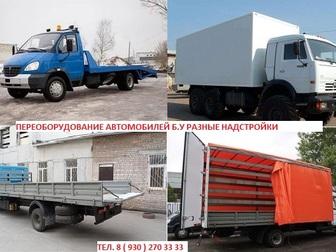 Переоборудование автомобилей Газель ГАЗ 3302, 33023, Валдай ГАЗ 33106, ГАЗ 3309, 3307, 33081, удлинение рамы, установка бортовых кузовов, фургонов, переоборудование в Нижнем Новгороде