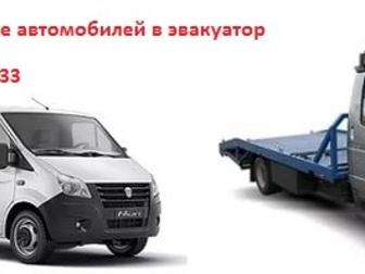 Скачать бесплатно изображение Грузовые автомобили Переоборудование Газели Валдая ГАЗ 3309 в автоэвакуатор 31369704 в Нижнем Новгороде