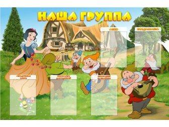 Скачать фото Разное Информационные стенды для Детских садов 32448200 в Нижнем Новгороде