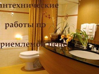 Просмотреть фото Сантехника (услуги) Услуги по установке и ремонту сантехники 32504040 в Нижнем Новгороде