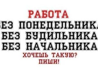 Свежее изображение Работа на дому НАБОР СОТРУДНИКОВ ОТДЕЛА КАДРОВ 32868885 в Нижнем Новгороде