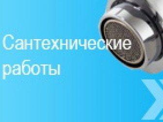 Смотреть фотографию Сантехника (услуги) Услуги по установке и ремонту сантехники 33408322 в Нижнем Новгороде