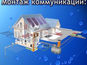 Смотреть фотографию Сантехника (услуги) Монтаж систем отопления, водоснабжения, канализации «под ключ», 33735656 в Нижнем Новгороде