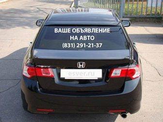 Просмотреть foto Рекламные и PR-услуги Наклейки из самоклеющихся пленок 7466710 в Нижнем Новгороде