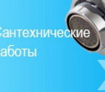 Изображение в   Мы предлагаем сантехнические услуги: замена в Нижнем Новгороде 0