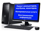 Фото в Компьютеры Ремонт компьютеров, ноутбуков, планшетов Диагностика и ремонт компьютеров, ноутбуков, в Нижнем Тагиле 0