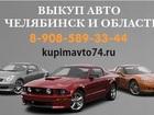 Уникальное изображение Аварийные авто АвтоВыкуп любых авто в Челябинске 58814385 в Челябинске