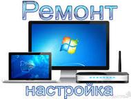 Настройка Ремонт Компьютера Ноутбука Роутера WiFi @ Установка программ Офисные,