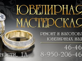 Просмотреть foto Ювелирные изделия и украшения Ювелирная Мастерская 33332090 в Нижнем Тагиле