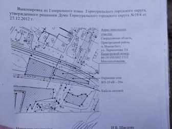 Скачать бесплатно изображение Коммерческая недвижимость продам участок 27 соток под торг сеть, Новоасбест, с документами 72304928 в Нижнем Тагиле