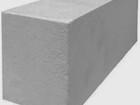 Увидеть foto Строительство домов ООО ГК «ГазоБлокИнвест»— поставки газобетона с завода на прямую, 36879604 в Ногинске