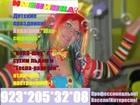 Свежее изображение  Аниматор Именинка, Шоу-театр праздника Именинка 36081206 в Норильске