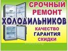 Фотография в Ремонт электроники Ремонт холодильников Профессиональный ремонт холодильников и морозильников. в Норильске 0