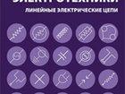 Увидеть изображение Учебники, книги, журналы ТОЭ, электротехника, электроника 34153459 в Новочебоксарске