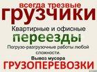 Фото в   Здравствуйте, предоставляю услуги Грузоперевозки в Новокуйбышевске 300