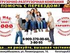 Изображение в   Мувинговая компания «Богатырь» предлагает в Новокуйбышевске 200