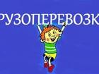 Изображение в Услуги компаний и частных лиц Разные услуги Перевезу Вас и Ваш груз по городу и области! в Новокуйбышевске 400