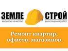 Смотреть фото Ремонт, отделка Ремонт квартир в Новокузнецке Земле-Строй 32621749 в Новокузнецке