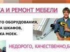 Увидеть изображение Разное Сборка и ремонт мебели 33325040 в Новокузнецке