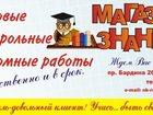 Свежее фотографию  Заказать курсовую, диплом, отчет по практике 33374171 в Новокузнецке