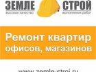 Уникальное изображение Ремонт, отделка КАЧЕСТВЕННЫЙ РЕМОНТ КВАРТИР, Земле-Строй, 34071495 в Новокузнецке