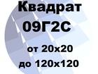 Увидеть foto  Квадрат 09Г2С от 20х20 до 120х120 по ГОСТ с доставкой 39583317 в Новокузнецке