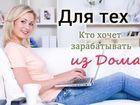Скачать бесплатно изображение Работа на дому Работа в интернете на дому, Вакансия для женщин, 39813354 в Новокузнецке