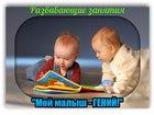 Новое фото Услуги няни Развивающие занятия от 8 месяцев до 3 лет «Мой малыш – гений!» 39858583 в Новокузнецке