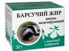 Скачать фото Биологически активные добавки (БАДы) Барсучий жир с живицей кедровой иммуномодулирующий 40558819 в Новокузнецке