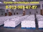 Скачать фото Разное Покупаем Белила цинковые на постоянной основе 55286490 в Новокузнецке
