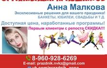 Проведение праздников в Новокузнецке