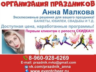 Свежее foto  Проведение праздников в Новокузнецке 39039984 в Новокузнецке